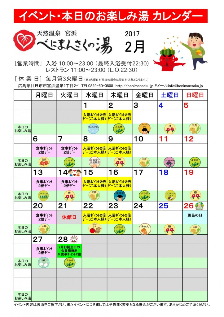 カレンダー2月1
