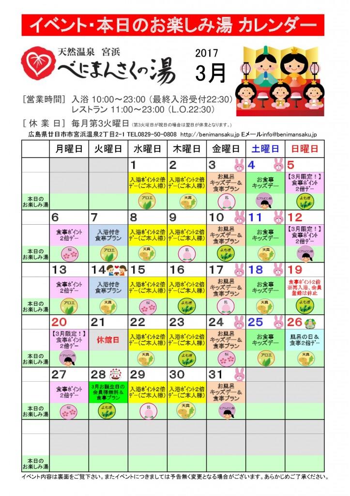 カレンダー3月1