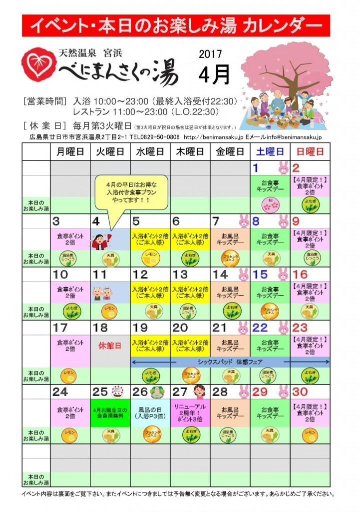 カレンダー4月1