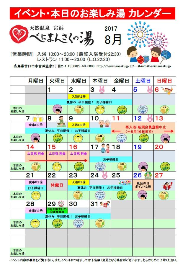 H29・8月カレンダー①