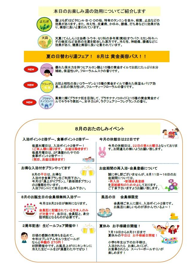H29・8月カレンダー②