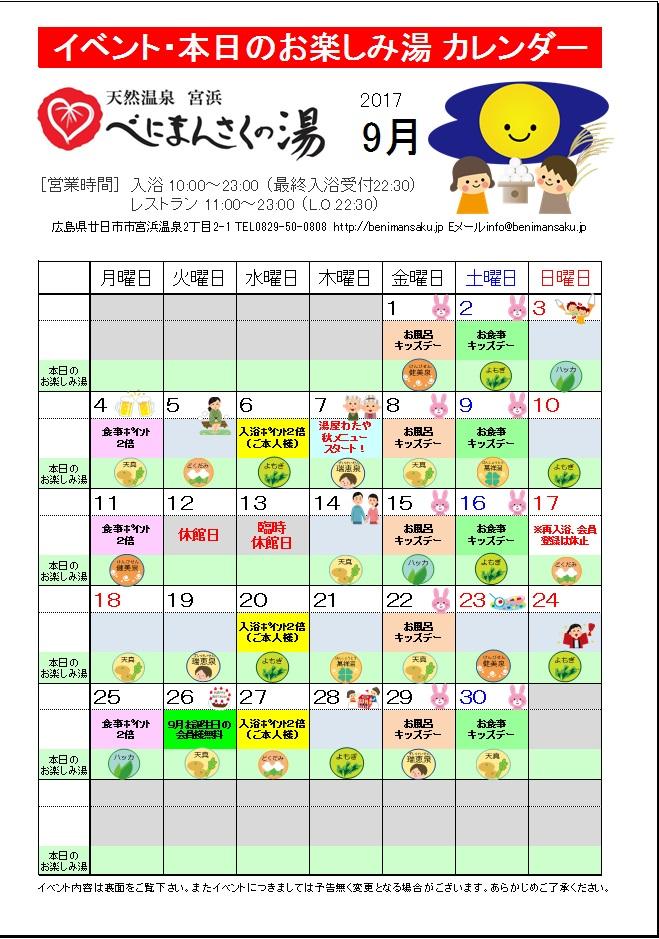 カレンダーH29・9月①