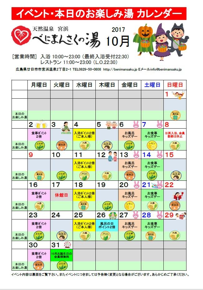 カレンダーH29・10月①