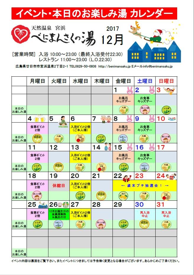 カレンダーH29・12月①