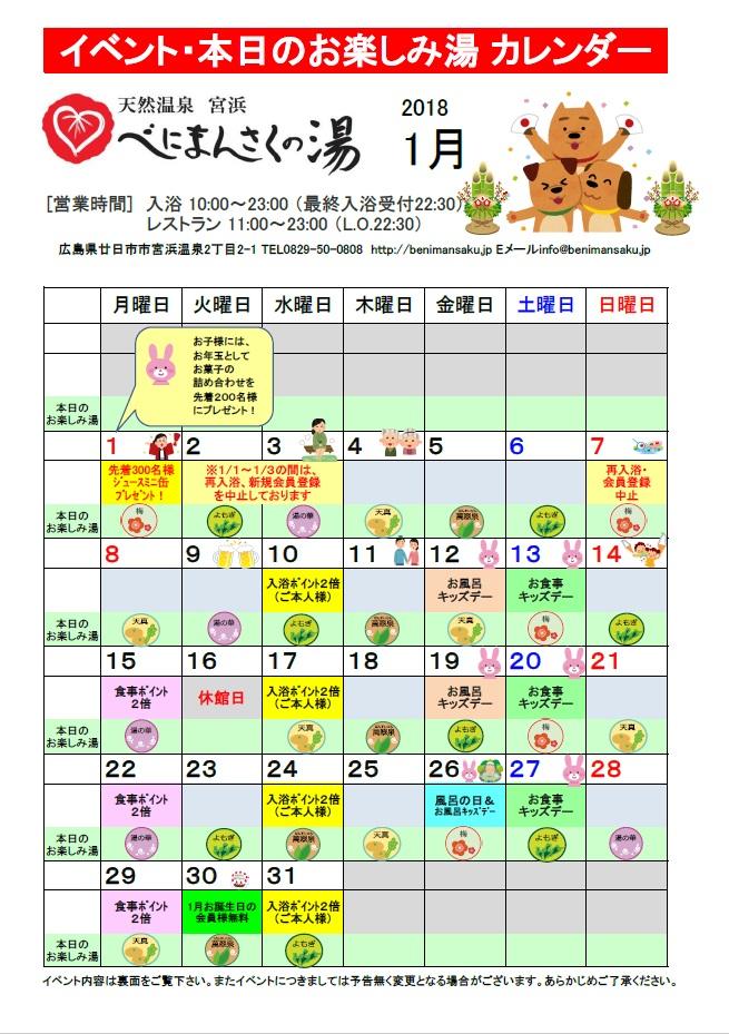 カレンダーH30・1月①