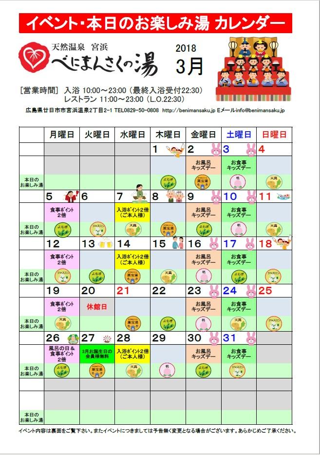 カレンダーH30・3月①