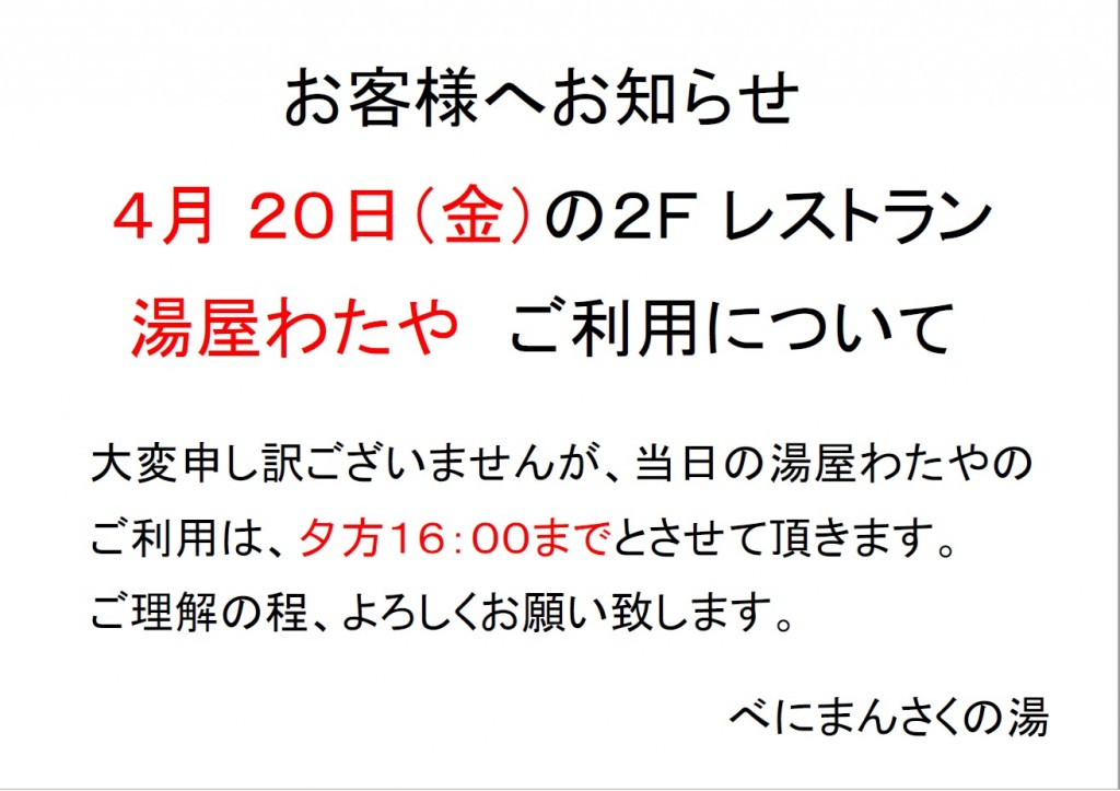2018・4・20湯屋貸切