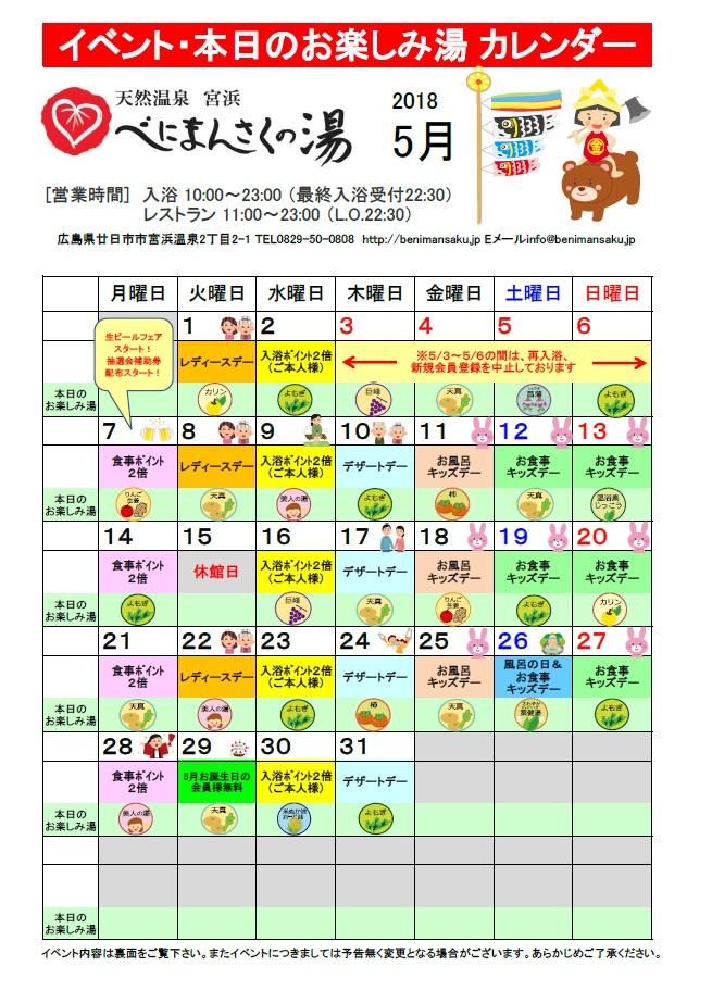 カレンダーH30・5月①
