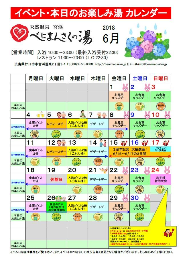 カレンダーH30・6月度①