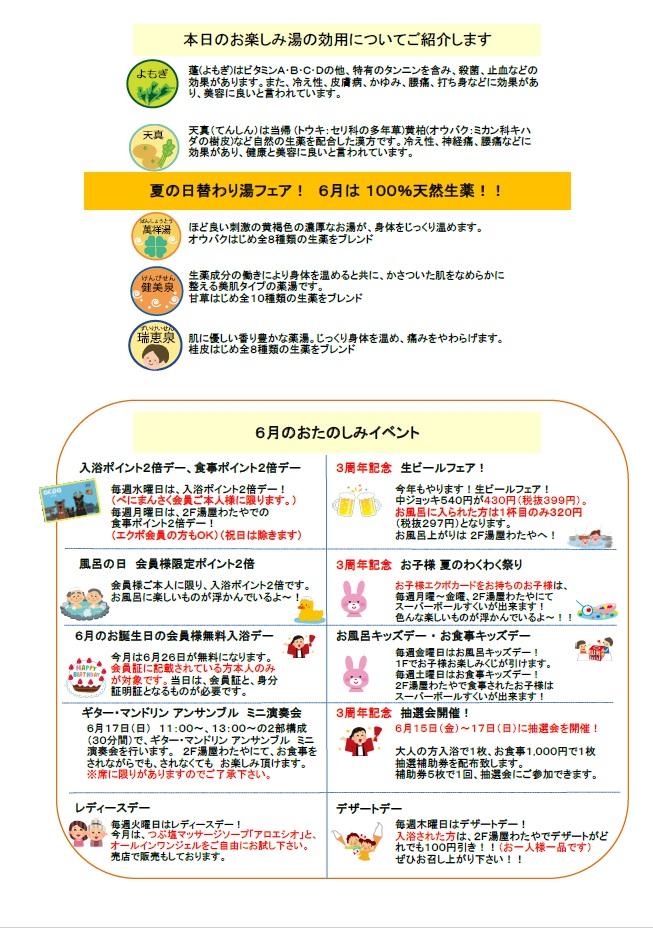 カレンダーH30・6月度②