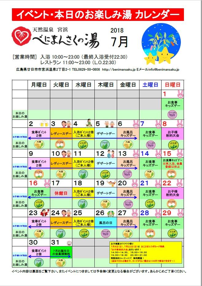 カレンダーH30・7月度①