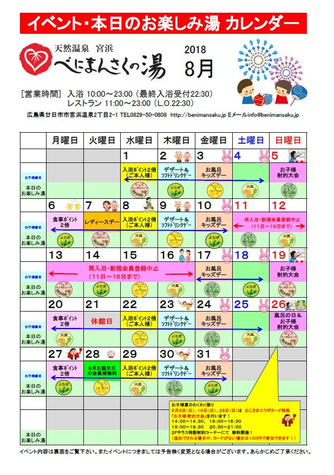 カレンダーH30・8月度①