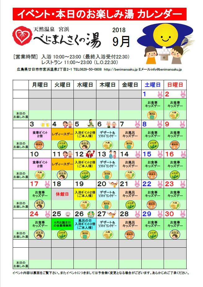 カレンダーH30・9月度①