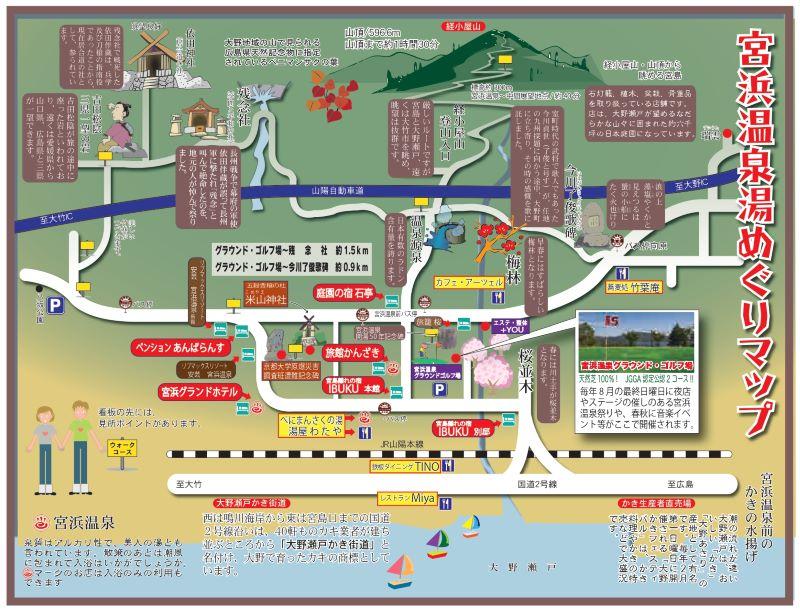 宮浜温泉ウォーキングマップ